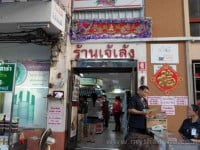 Jae Lang – the cheapest store of cosmetics, perfumes and more in Bangkok